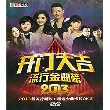 开门大吉流行金曲榜金曲卡拉OK2(DVD)