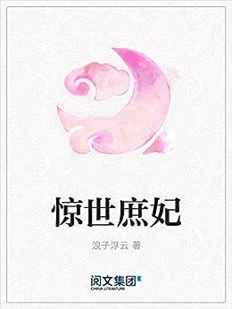 """""""惊世庶妃"""",作者:[浪子浮云]"""