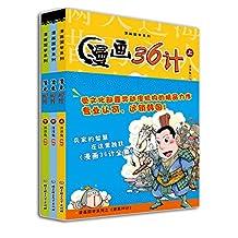 漫画国学系列:漫画36计(套装共3册) (漫画中国)