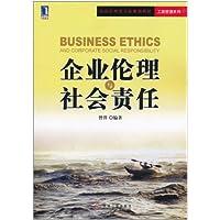 企业伦理与社会责任 (经济管理类专业规划教材·工商管理系列)