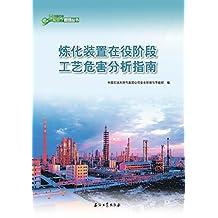 炼化装置在役阶段工艺危害分析指南