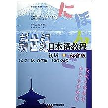 新世纪日本语系列教材:新世纪日本语教程(初级•标音版)(大学二外、自学用120学时)