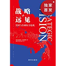 战略远见:美国与全球权力危机(美国衰落背景下的世界新格局,被美国《外交政策》杂志精选为必读图书)
