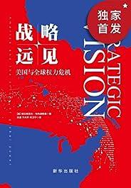 戰略遠見:美國與全球權力危機(美國衰落背景下的世界新格局,被美國《外交政策》雜志精選為必讀圖書)