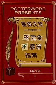 霍格沃茨不完全不靠譜指南 (Pottermore Presents (中文) 3)
