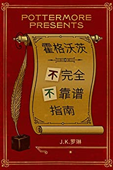 """""""霍格沃茨不完全不靠谱指南 (Pottermore Presents (中文) 3)"""",作者:[J.K. Rowling]"""