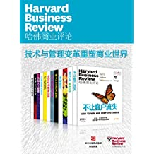 哈佛商业评论·技术与管理变革重塑商业世界【精选必读系列】(全12册)