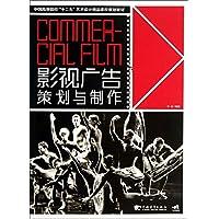 中国高等院校 十二五 艺术设计精品课程规划教材:影视广告策划与制作