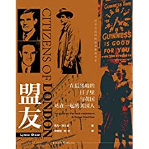 """盟友:在最黑暗的日子里與英國站在一起的美國人【紐約時報暢銷書《倫敦公民》華文首次呈現,""""二戰""""歷史寫作大師琳內·奧爾森,講述二戰時期三個著名的美國人在英國陷入危局之時,展現出個人外交的變革性力量】"""