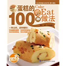 蛋糕的100种做法 (100种做法系列. 第5辑)