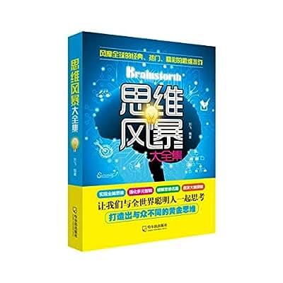 思维风暴大全集-2版.pdf