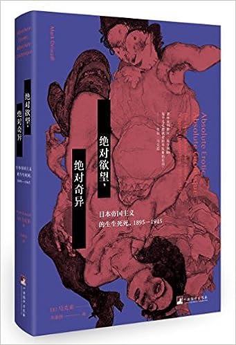 绝对欲望,绝对奇异日本帝国主义的生生死死电子书PDF