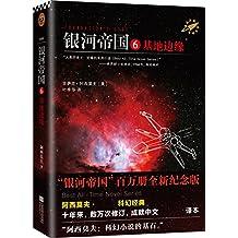 """银河帝国6:基地边缘(""""银河帝国""""百万册纪念版)"""