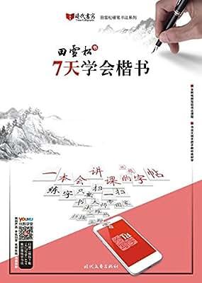 田雪松7天学会·楷书.pdf