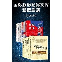 国际政治精品文库精选套装(套装11册)