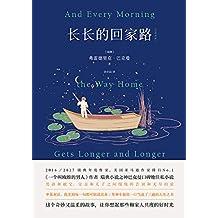 长长的回家路【《一个叫欧维的男人》《外婆的道歉信》《熊镇》后,北欧小说之神巴克曼口碑绝佳私小说。】