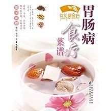 胃肠病食疗菜谱 (常见病食疗菜谱丛书)