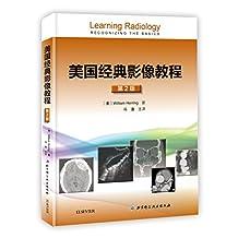 美国经典影像教程(第2版)