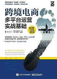 跨境电商多平台运营:实战基础 第3版