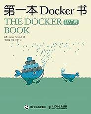 第一本Docker書(修訂版)(異步圖書)