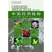 中国药用植物(二十九)