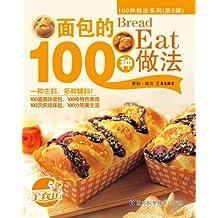 面包的100种做法 (100种做法系列. 第5辑)