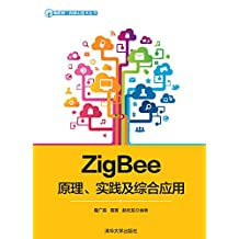 ZigBee原理、实践及综合应用 (物联网工程核心技术丛书)