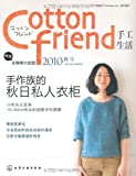 Cotton friend 手工生活•2010秋号:手作族的秋日私人衣柜