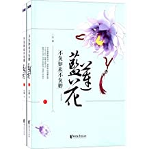 不负如来不负卿·蓝莲花(套装共2册)