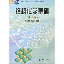 """普通高等教育""""十一五""""国家级规划教材•结构化学基础"""