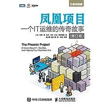 凤凰项目:一个IT运维的传奇故事(修订版)(图灵图书)(适合所有互联网企业和传统行业内的从业人员,尤其是那些因IT项目日益复杂而焦头烂额的企业和IT高管们! )