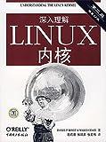 深入理解LINUX内核(第3版)(涵盖2.6版)
