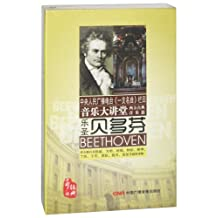 音乐大讲堂•西方古典音乐篇:乐圣贝多芬(6CD)