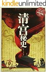 清宫秘史(超值典藏)