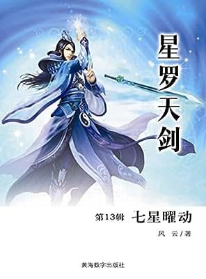 星罗天剑13·七星曜动.pdf