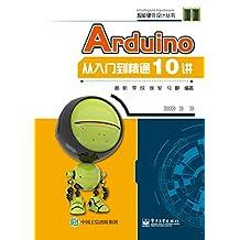 Arduino从入门到精通10讲 (智能硬件设计丛书)