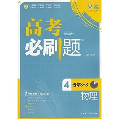 2017理想树 高考必刷题物理 4 选修3-3 杨文彬主编 新第三版 外语教学与研究出版社.pdf