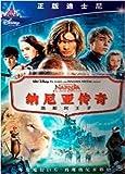 纳尼亚传奇:凯斯宾王子(DVD9)