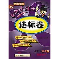 2018春 黄冈小状元达标卷 五年级英语下册北京版 5年级英语下BJ版 新版修订