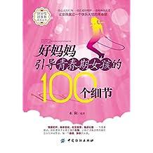好妈妈引导青春期女孩的100个细节 (好父母好家教系列丛书)