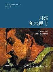 月亮和六便士(13000字深入导读,206条增注)(果麦经典)