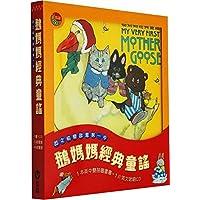 中英双语【附CD】 鹅妈妈经典童谣 廖彩杏推荐 港台原版 My Very First Mother Goose 含53首英文儿歌亲子教育 纽约时报 童书 [平装] Iona Opie (作者), Rosemary Wells (作者)