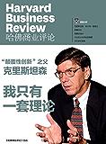 """""""颠覆性创新""""之父克里斯坦森:我只有一套理论(《哈佛商业评论》)"""