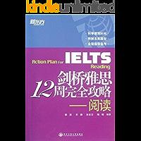 新东方•剑桥雅思12周完全攻略:阅读