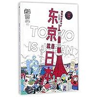 知日46・东京就是日本!