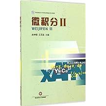 微积分(Ⅱ西南财经大学天府学院数学系列教材)