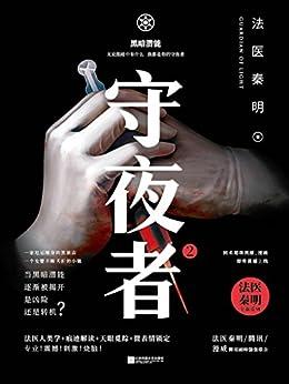 """""""守夜者2:黑暗潜能(法医秦明全新系列)"""",作者:[法医秦明]"""