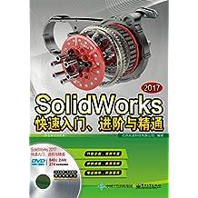 SolidWorks 2017快速入门、进阶与精通 配全程视频教程