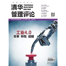 清华管理评论 月刊 2015年07期