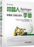 机器人手册(第2卷):机器人技术